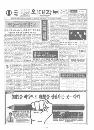 외대학보 제372호