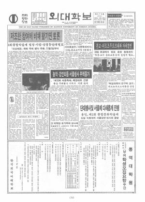 외대학보 제378호