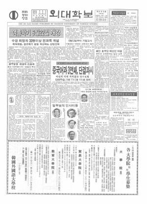 외대학보 제395호