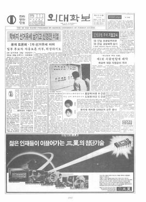 외대학보 제404호