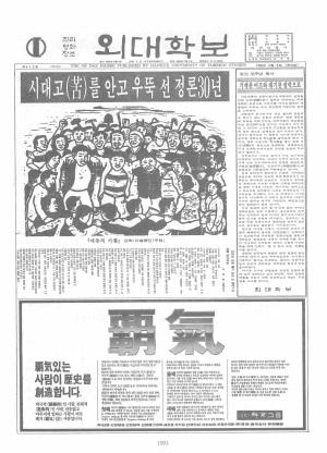 외대학보 제412호