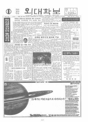 외대학보 제415호