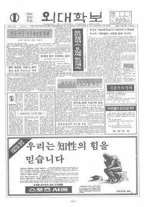 외대학보 제417호