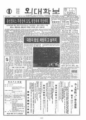 외대학보 제418호
