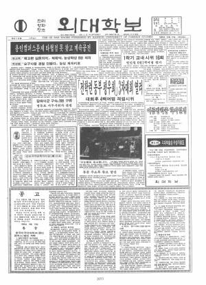 외대학보 제419호
