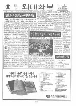 외대학보 제427호