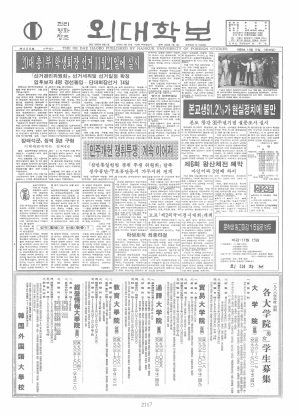 외대학보 제428호