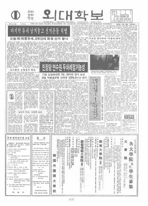 외대학보 제430호