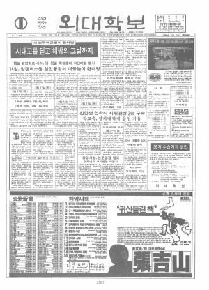 외대학보 제435호