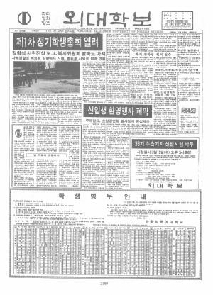 외대학보 제436호