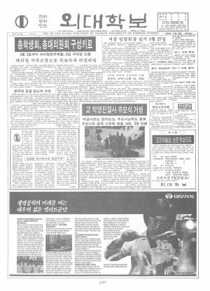 외대학보 제437호