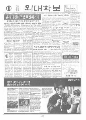 외대학보 제439호