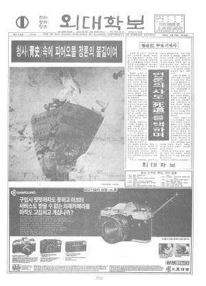 외대학보 제440호