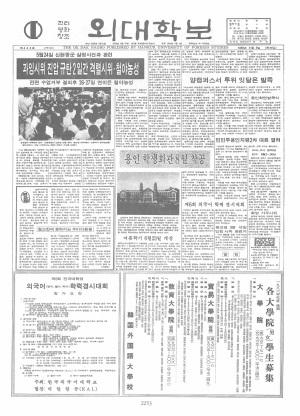 외대학보 제443호