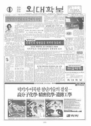 외대학보 제444호