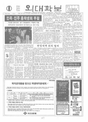 외대학보 제446호