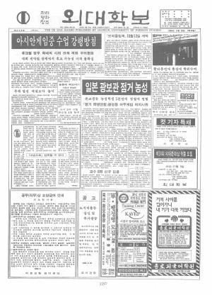 외대학보 제448호