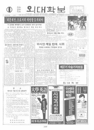 외대학보 제450호