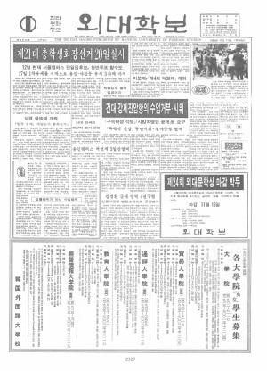외대학보 제452호