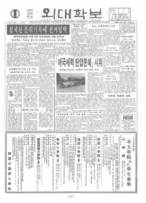 외대학보 제453호