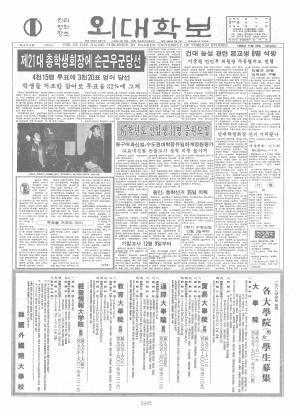 외대학보 제454호