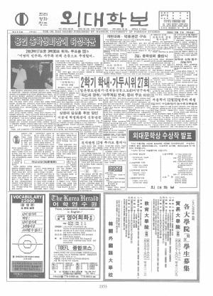 외대학보 제455호