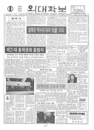 외대학보 제456호