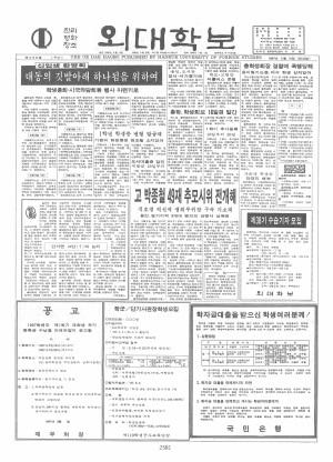 외대학보 제458호