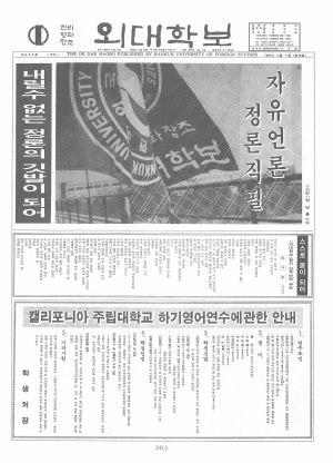 외대학보 제462호