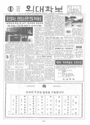 외대학보 제463호
