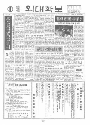 외대학보 제466호