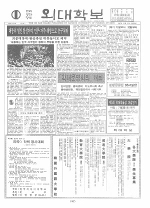 외대학보 제467호
