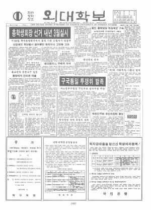 외대학보 제470호