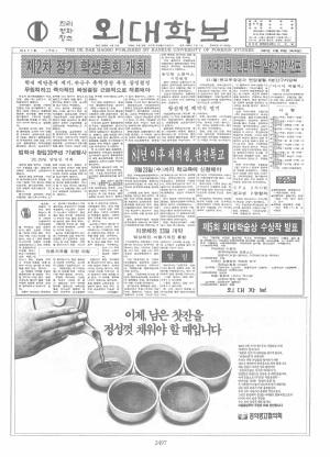 외대학보 제471호