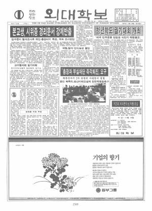 외대학보 제472호
