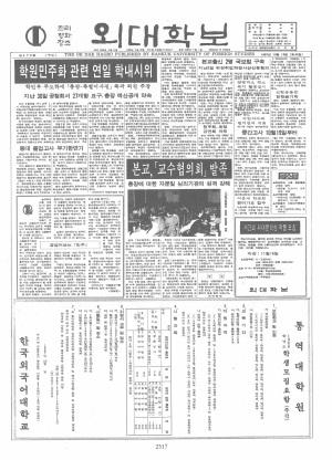 외대학보 제473호