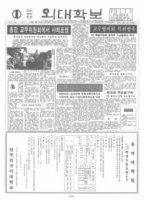 외대학보 제474호