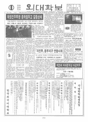 외대학보 제476호