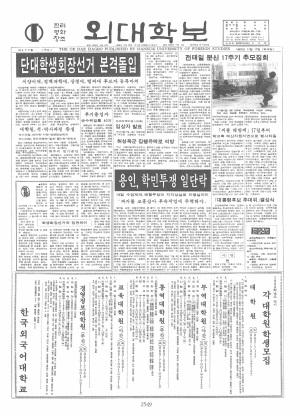 외대학보 제477호