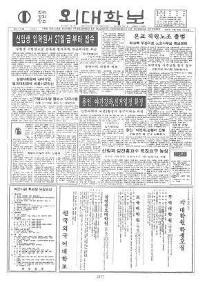 외대학보 제478호