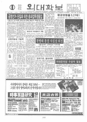 외대학보 제479호