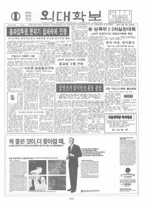 외대학보 제480호
