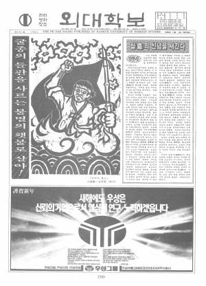 외대학보 제481호