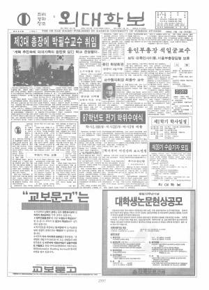 외대학보 제482호