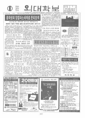 외대학보 제483호
