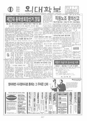 외대학보 제484호