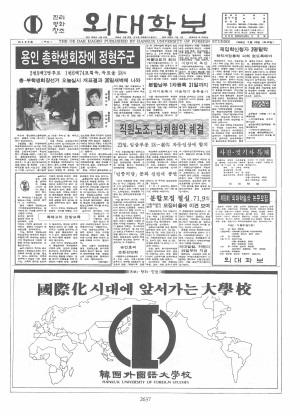 외대학보 제486호