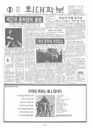 외대학보 제487호