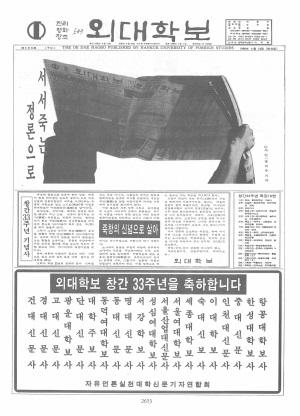 외대학보 제488호