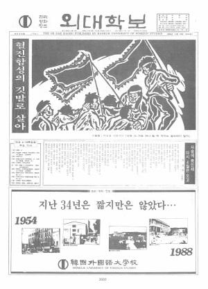 외대학보 제489호
